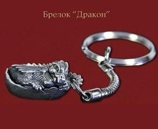 Брелок «Дракон»